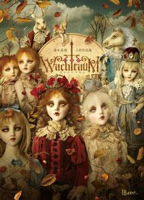清水真理人形作品集「WACHTRAUM(白昼夢)」アトリエサードより発売。全国書店やAmazonにて2750円+税。