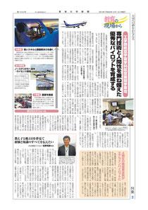 東海大学新聞8月1日記事