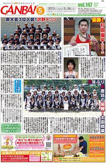 スポーツコム・ガンバ147号4面