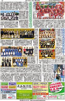 スポーツコム・ガンバ147号3面