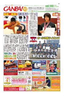 スポーツコム・ガンバ140号