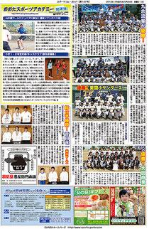 スポーツコム・ガンバ147号2面
