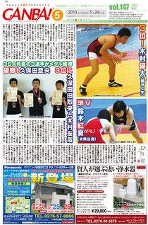 スポーツコム・ガンバ147号1面