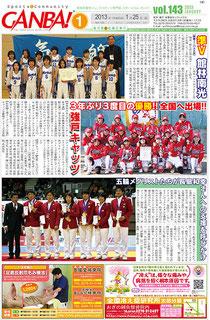 スポーツコム・ガンバ143号