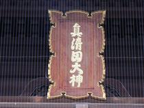 楼門の社号額