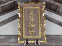 拝殿の社号額