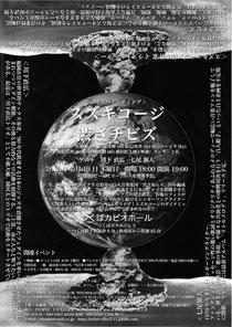 スズキコージ+渋さチビズ劇場チラシ裏