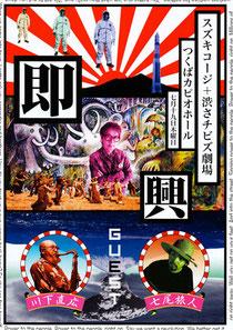 スズキコージ+渋さチビズ劇場チラシ表