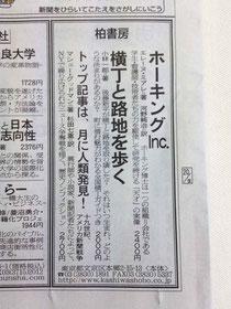 朝日新聞2014年5月30日朝刊一面下段右端