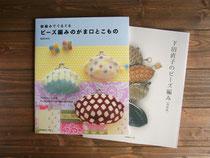 2冊の教科書
