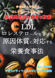 LDLコレステロールを下げる原因体質に対応する栄養食事法