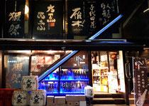 獺祭正規特約店・神戸・灘と兵庫の地酒・全国の銘酒・日本酒専門酒販店・吟SHIZUKU