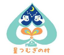 星つむぎの村 オフィシャルウェブサイト