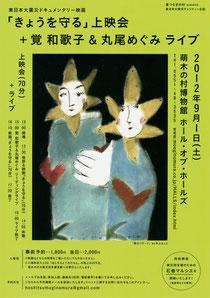 「きょうを守る」上映会と  覚 和歌子&丸尾めぐみライブ
