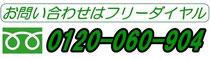 お問い合わせはフリーダイヤル 0120-060-904