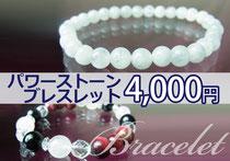 パワーストーンブレスレット4000円