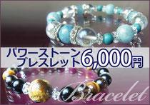 パワーストーンブレスレット6000円