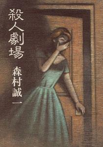 殺人劇場/森村誠一(KSS出版)