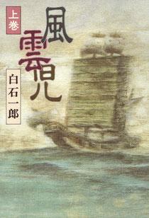 風雲児/白石一郎(読売新聞社)