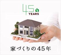 家づくりの45年