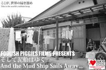 ■そして泥船はゆく 第26回東京国際映画祭日本映画スプラッシュ部門正式出品作品