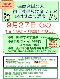 映画「商店街な人」初上映会&特産フェア@はすぬま温泉