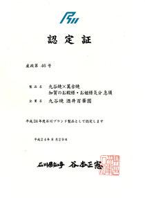 平成24年度 石川ブランド 百華園