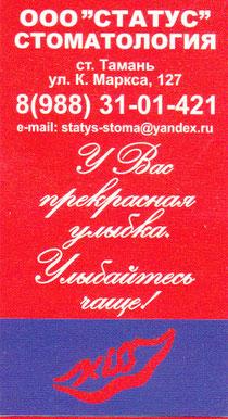Стоматолог в Тамани, адрес, телефон