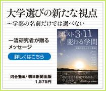 ポスト3.11 変わる学問