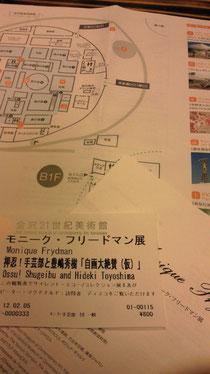 通称まるびぃ「金沢21世紀美術館」