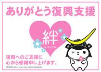鎌倉整体院グループ募金額合計91,750円