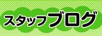 鎌倉整体院「由比ガ浜」ブログ