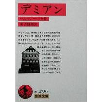 デミアン ヘルマン・ヘッセ著 実吉捷郎 訳