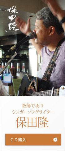 教師であり シンガーソングライター保田隆