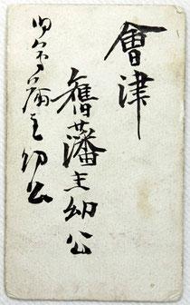 松平容大公(写真 裏)三沢市先人記念館  写真提供  広澤安任が所持していた写真らしい。