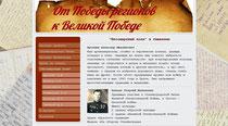 """""""От Победы регионов к Великой Победе"""""""""""