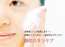 美容家Chieが伝授する、習慣にしていきたい基本的なスキンケア 朝のスキンケア