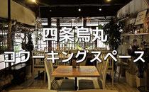 京都コワーキングスペース