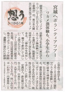 2012.3.17 朝日新聞朝刊