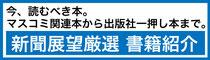 新聞展望厳選 書籍紹介