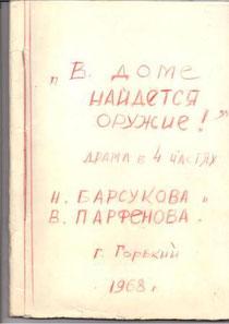 """Пьеса Н.А.Барсукова и В.В.Парфёнова """"В доме найдется оружие"""" 1968 год"""
