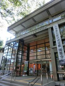 ●ふるさと府中歴史館の入り口