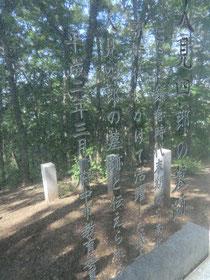 ▲人見四郎の墓石(木々が反射している)