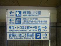 王子駅に到着