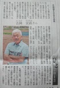 北海道6次会は、弊社が事務局です。