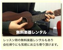 高槻シード音楽教室|楽器無料レンタル案内