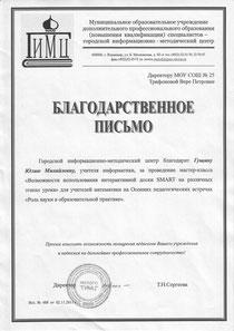 Благодарственное письмо ГИМЦ, 2011