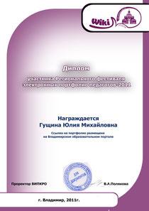 Диплом участника Регионального фестиваля электронных портфолио педагогов - 2011