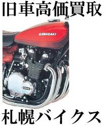 バイク 札幌