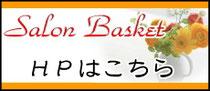 サロンバスケットのHP